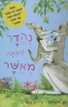 Nehaydar she'ata Me'ooshar-It's Lovely When you Smile (Hebrew)