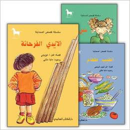Our Friends Series: My Family and I, level 1, 3 books (Arabic)