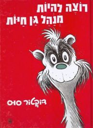 Dr Seuss in Hebrew: Rotzeh lechiyot  Menahel Gan ha'Chayot (Hebrew)
