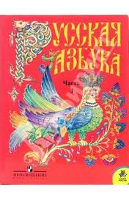 Ruskaya Azbuka  - Russian ABC book (Russian)
