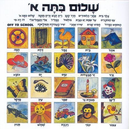 Shalom Kita Alef - Songs-CD (Hebrew)