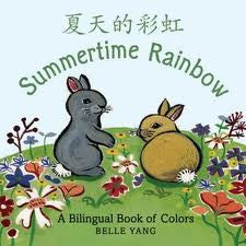 Bilingual Chinese baby book: Summertime Rainbow - a book of colors (Mandarin Chinese-English)