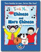 Learn Chinese for kids: Teach Me Chinese AND Teach Me More Chinese, 2CD (Chinese)