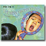 The Wibbly Wobbly Tooth (Polish-English)