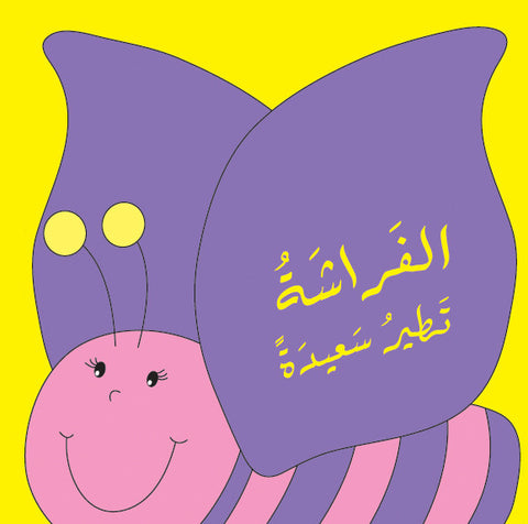 Arabic Baby Book: The butterfly flies happily (Arabic)