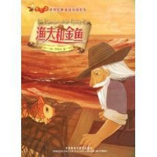 Bilingual Chinese Children's Book: Fisherman and the golden fish-Yu Fu he Jin Yu (English-Chinese)