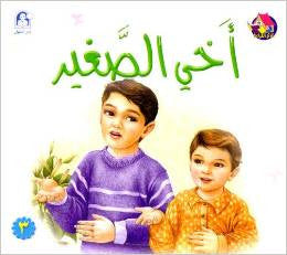 The Reading Club: Elementary Level, Part 1,  10 Books  (Arabic)
