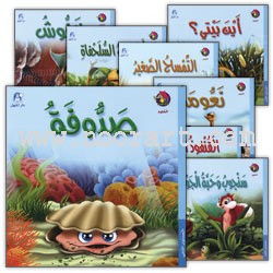 The reading and science club, level 2 - 8 books (Arabic)