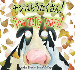 Too Many Pears  (Japanese-English)