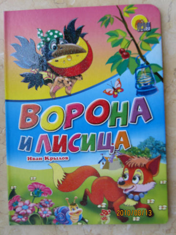 Vorona y Lisitsa -The Crow and the Fox (Russian)