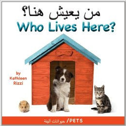 Bilingual Arabic Baby Book: Who lives here? Pets (Arabic-English)