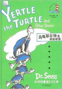 Bilingual Dr Seuss in Simplified Chinese: Yertle the Turtle and Other Stories (Simplified Chinese-English)