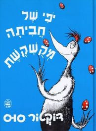 Dr Seuss in Hebrew: Yoffi shel Havita Mekushkeshet! -Scrambled Eggs super (Hebrew)