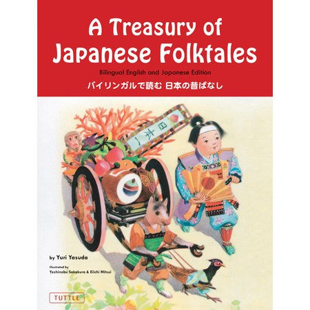 A Treasury of Japanese Folk Tales (Japanese-English)