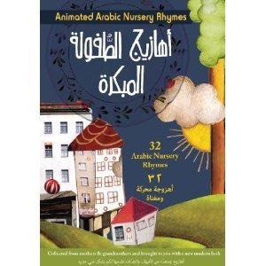Arabic Nursery Rhymes - DVD (Arabic)