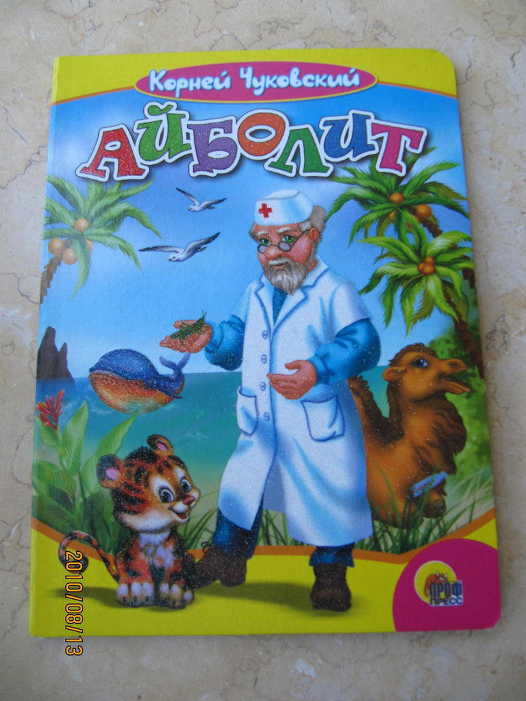 Ay-Bolit - Dr. Ouch! (Russian)
