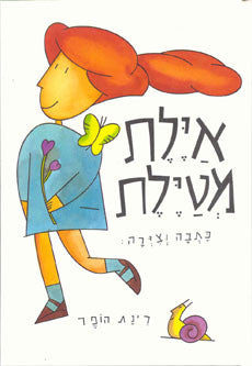 Hebrew Israeli Children's Book: Ayelet metayelet  (Hebrew)