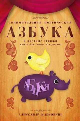 Azbuka - Poetical alphabet and colorful poems (Russian)