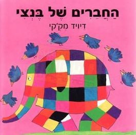 Children's Book in Hebrew: Ha'Chaverim shel Bentzi-Elmer's Friends (Hebrew)