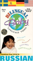 Bilingual Baby - Teach baby Russian, DVD (Russian - English)