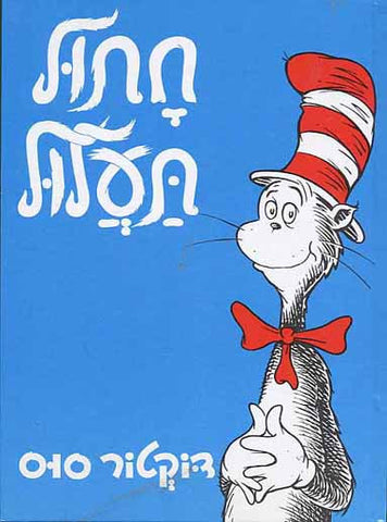 Dr Seuss in Hebrew: Chatul Ta'alul - The cat in the hat (Hebrew)