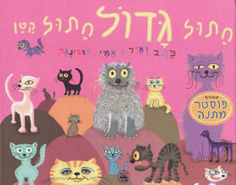 Children's Book in Hebrew: Chatul Gadol, Chatul Katan - Big Cat, Small Cat (Hebrew)