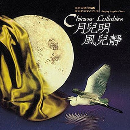 Chinese Baby Lullabies, CD (Chinese)