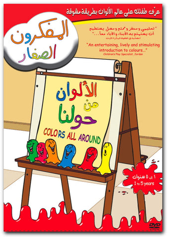 Colors Around Us- Arabic DVD