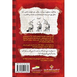 Wimpy Kid in Arabic : Diary of a Wimpy Kid (Arabic)