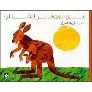 Eric Carle in Arabic: Hal Lil Kangar Aidan Um? - Does a Kangaroo Have a Mother Too? (Arabic)