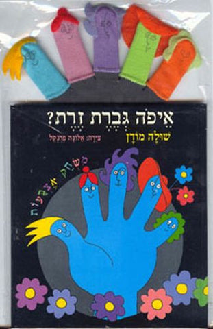 Children's Book in Hebrew: Eifo Geeveret Zeret - Where is Miss Zeret? (Hebrew)