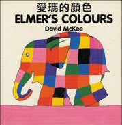 David McKee in Chinese: Elmer's Colours (Chinese-English)