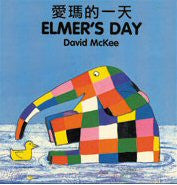 David McKee in Chinese: Elmer's Day  (Chinese-English)