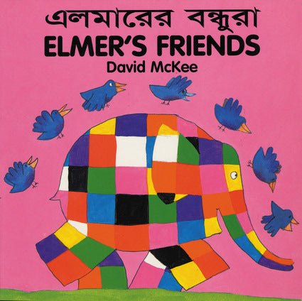 Elmer's Friends (Gujarati-English)