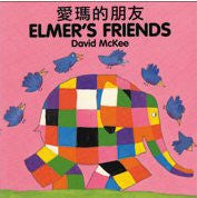David McKee in Chinese: Elmer's Friends (Chinese-English)