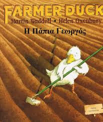 Farmer Duck (Russian-English)