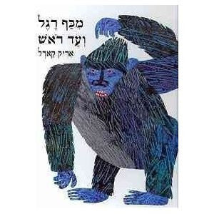 Eric Carle in Hebrew: From Head to Toe - M'kaff regel ve ad rosh (Hebrew)