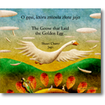 Bilingual Hebrew Children's Book: Goose Fables (Hebrew-English)