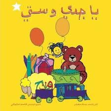 Arabic Children's Song CD: Grandpa and Grandma - Arabic Songs for Kids (Arabic)