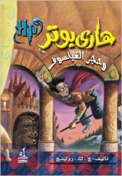 H. Potter in Arabic: Harry Potter and the philosopher's stone (Arabic)