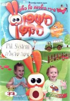 Children's Songs DVD in Hebrew: Ha'Shafan ha'Katan - Shirey ha'Yaldut shel kulanu (Hebrew)