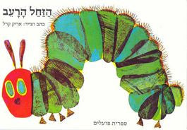 Eric Carle in Hebrew: The Very Hungry Caterpillar-Ha'Zachal Ha'Raev (Hebrew)