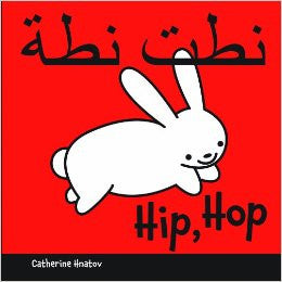 Bilingual Arabic Baby book: Hip-Hop (Arabic-English)