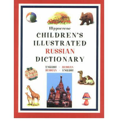 Hippocrene Children's Illustrated Russian Dictionary (Russian-English)