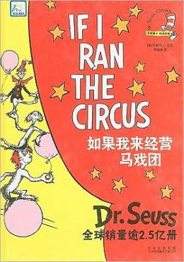 Bilingual Dr Seuss in Simplified Chinese): If I Run the Circus  (Simplified Chinese-English)