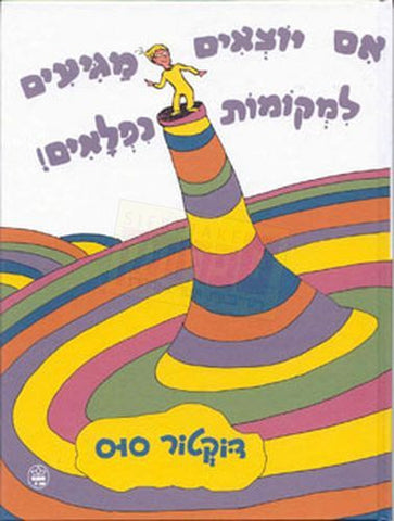 Dr Seuss  in Hebrew: Im Yotz'im, Magi'yim-Oh, the places you'll go! (Hebrew)