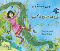Bilingual Arabic Children's Book: Jill and Beanstalk (Arabic-English)