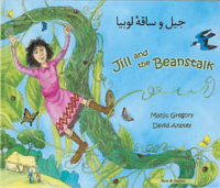 Jill and Beanstalk (Urdu-English)