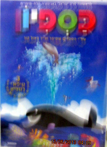 Hebrew Israeli Children's DVD: Kaspiyon: 4 Sipurey Kaspiyon - Kaspiyon the fish  (Hebrew)