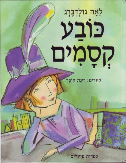 Kova Ksamim - Magic Hat (Hebrew)